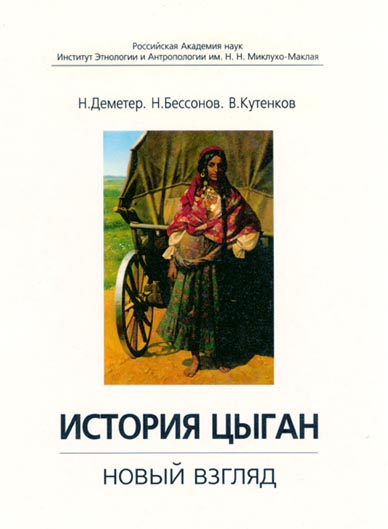 Writer Nicolay Bessonov. Romany History - a New Approach.