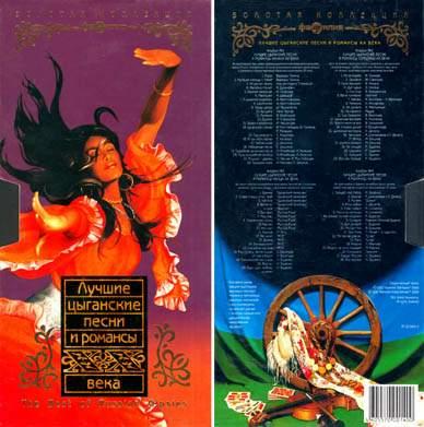 ЛУЧШИЕ ЦЫГАНСКИЕ ПЕСНИ И РОМАНСЫ XX ВЕКА 2000-2007 СКАЧАТЬ БЕСПЛАТНО